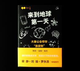 《来到地球第一天》 大象公会、黄章晋 著 中信出版社