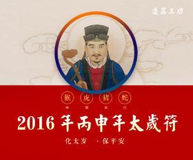 【包邮】2016年丙申年太岁符 猴 虎 猪 蛇 化太岁符