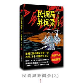 《民调局异闻录2》原价:32.00(7.0折)