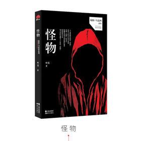 《怪物》原价:32.80(7.0折)