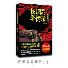 《民调局异闻录5》原价:32.00元(7.0折)