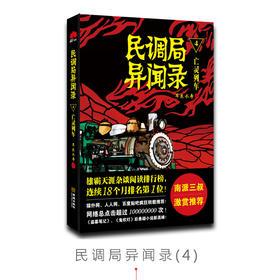 《民调局异闻录4》原价:32.00(7.0折)