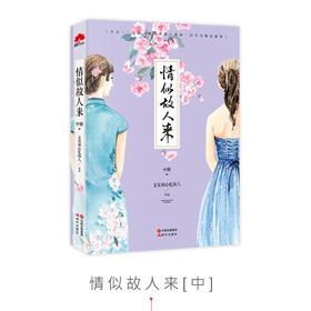 《情似故人来  中》原价:35.00(7.0折)