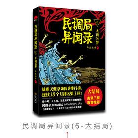 《民调局异闻录6》    原价:32.00元(现7.0折)