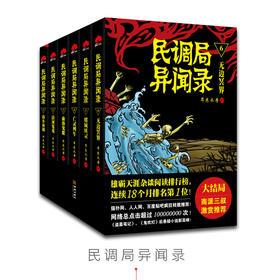 《民调局异闻录》套装(1-6)原价:192.00(6.5折)