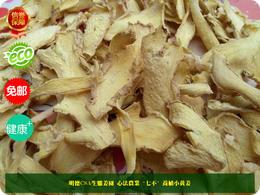 炒干姜片1斤七不小黄姜炒制 炒制炮制干姜片 原始点内热源'七不'小黄姜干姜母片1斤