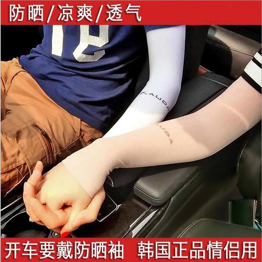 包邮:韩国AQUA防晒冰丝袖套 商品图5