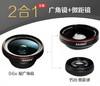 KAIDES手机通用单反120°广角镜头+15X微距镜2合1套装 商品缩略图3