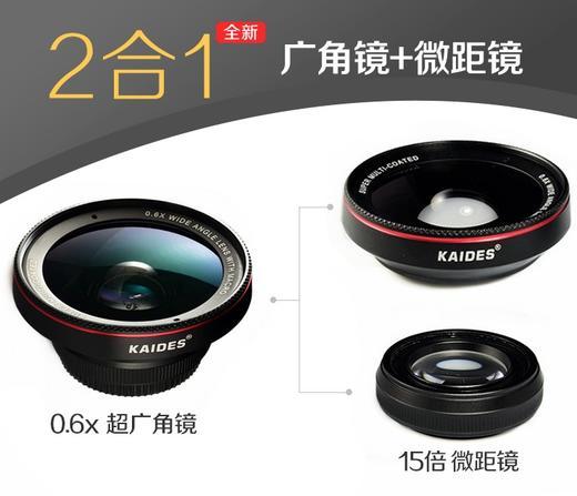 KAIDES手机通用单反120°广角镜头+15X微距镜2合1套装 商品图3