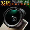 KAIDES手机通用单反120°广角镜头+15X微距镜2合1套装 商品缩略图1