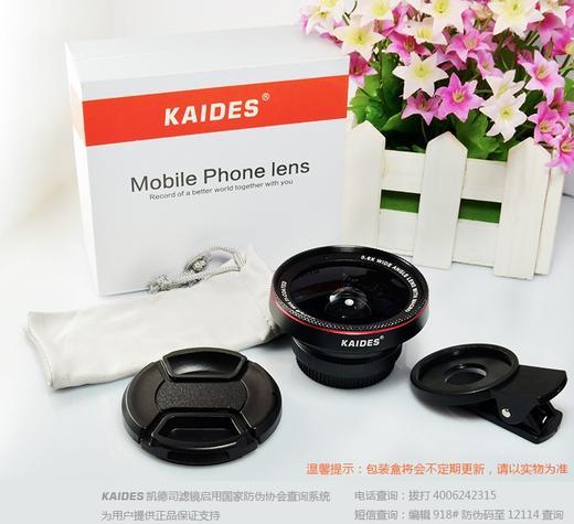 KAIDES手机通用单反120°广角镜头+15X微距镜2合1套装 商品图4