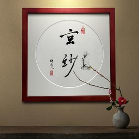 道长亲手绘制风水道德经书法扇面 正面字画 背面秘符(玄纱+秘符 )