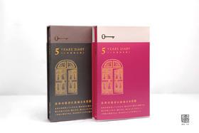 """5年连用 MIDORI人生日记——一本专属于你的""""历史上的今天""""(扉页黑色和扉页红色可选)"""