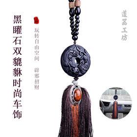 【预售包邮】开光汽车挂件 天然黑曜挂件 珠链双貔貅时尚汽车挂饰
