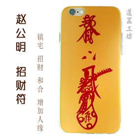 【预售 包邮】赵公明 招财秘符软硅胶手机壳 适用机型 苹果6/苹果6S