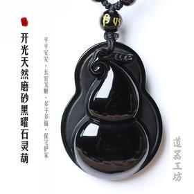 【预售包邮】开光天然磨砂黑曜石灵葫 增财项链(配珠链)