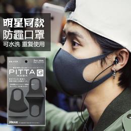 包邮:日本明星同款口罩黑灰色1包3只装