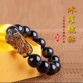 【预售包邮】开光时尚天然水晶黑曜石貔貅手链 男女通用