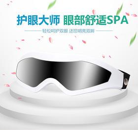 眼部按摩仪 眼睛按摩器保护视力放松眼睛