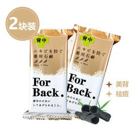 【为思礼】「背部痘痘克星~ 2只装包邮」 日本 Pelican For Back 背部祛痘粉刺香皂 美背皂135g/只 两只装