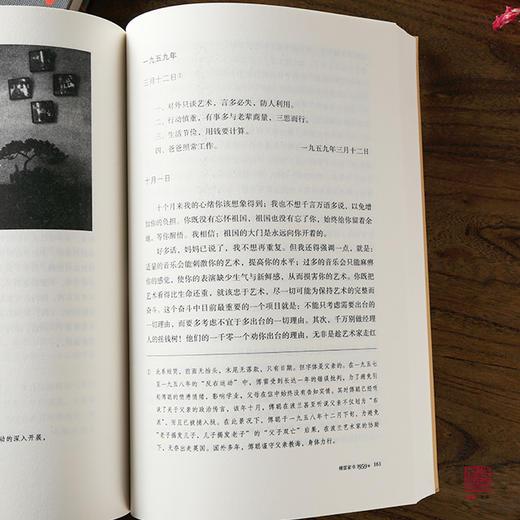 《傅雷家书》傅雷 朱梅馥 傅聪(一部家书记录了一个时代) 商品图3