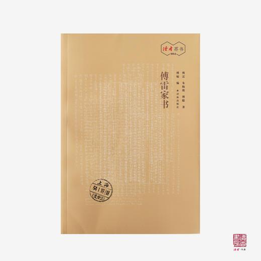 《傅雷家书》傅雷 朱梅馥 傅聪(一部家书记录了一个时代) 商品图1