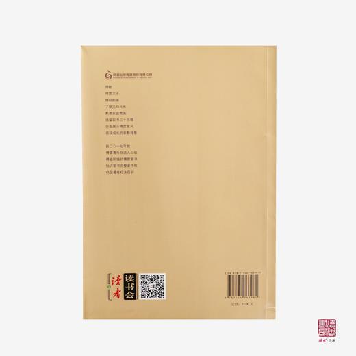 《傅雷家书》傅雷 朱梅馥 傅聪(一部家书记录了一个时代) 商品图2