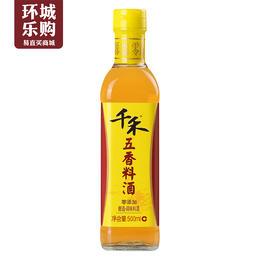 千禾五香料酒500ml-947353