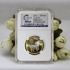 【二轮羊】2015羊年流通纪念币封装版·中国人民银行发行