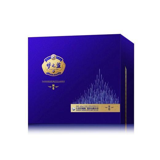 【下单每盒立减130】52度梦之蓝M6礼盒500ML 商品图1