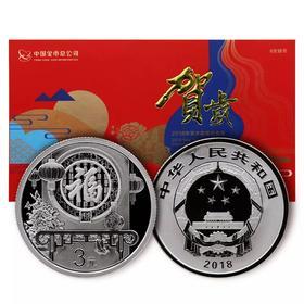 【福字币】2018年贺岁福字8克银币·中国人民银行发行