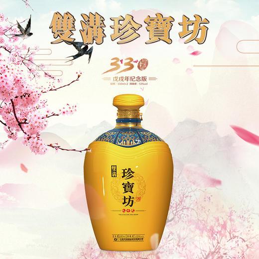 【过节送礼】双沟珍宝坊纪念酒礼盒(含2瓶) 商品图6