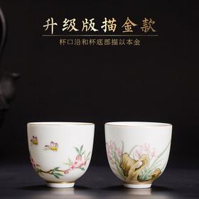 宝瓷林景德镇陶瓷粉彩茶杯手工单杯主人杯功夫茶具品茗杯手绘单杯