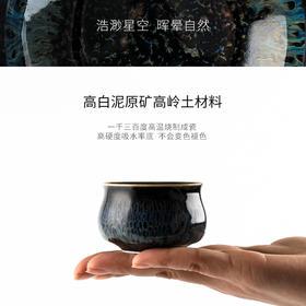 陶溪川 星空釉窑变品茗杯