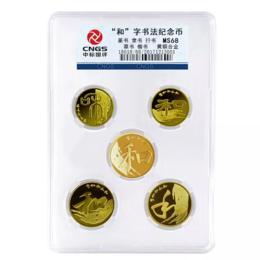 和字书法纪念币(1-5组)封装评级套装·中国人民银行发行