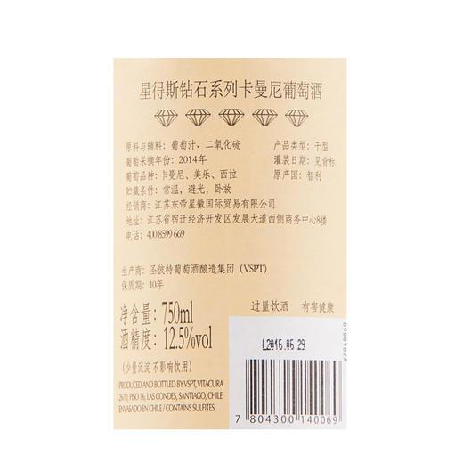 星得斯钻石系列卡曼尼葡萄酒(五钻) 商品图2