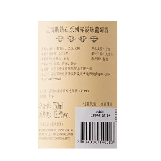 星得斯钻石系列赤霞珠葡萄酒(四钻) 商品图2
