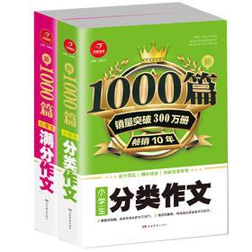 【开心图书】新1000篇小学生满分作文+分类作文全2册