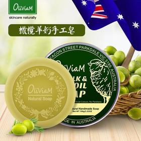 【为思礼】澳洲山羊奶手工皂 手工精油植物香皂 起的泡沫比毛孔都小 彻底清洁毛孔里的脏东西 除螨祛痘