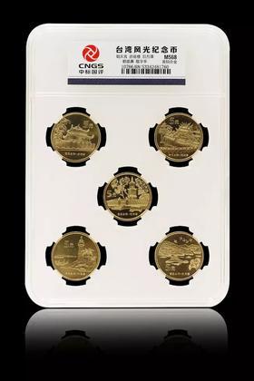 世界文化遗产-宝岛台湾风光纪念币封装评级套装(CNGS68分)