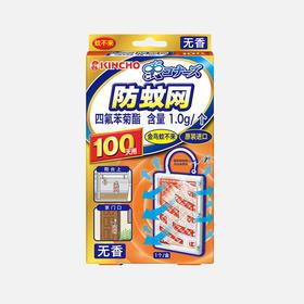 现货速发【日本百年驱蚊品牌 挂一挂就驱蚊】日本金鸟KINCHO防蚊网挂件