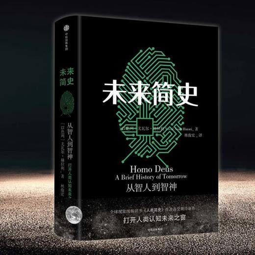 【读书月】 人类简史+未来简史+今日简史 尤瓦尔 赫拉利 著 商品图2