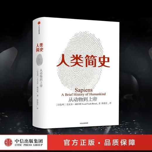 【读书月】 人类简史+未来简史+今日简史 尤瓦尔 赫拉利 著 商品图1