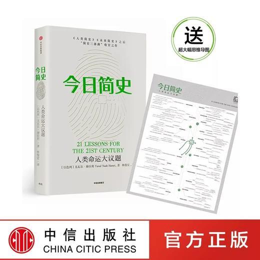 【读书月】 人类简史+未来简史+今日简史 尤瓦尔 赫拉利 著 商品图3