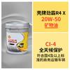 壳牌劲霸 柴机油 R4X CI-4 20W-50 18L 商品缩略图1