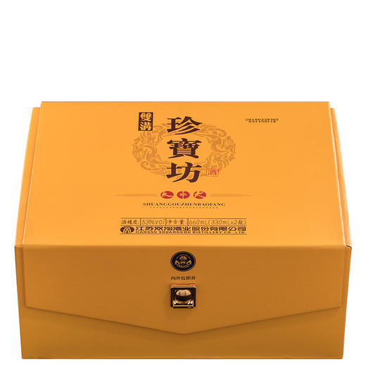 【过节送礼】双沟珍宝坊纪念酒礼盒(含2瓶) 商品图2