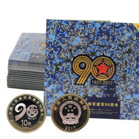 中国人民银行·建军90周年纪念卡币·康银阁官方装帧
