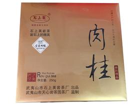 """武夷岩茶  """"石上英""""金奖肉桂(250g盒装)"""