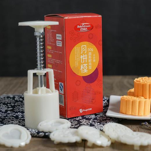 百钻冰皮月饼模具 手压式家用做广式月饼绿豆糕烘焙工具50克100g 商品图4