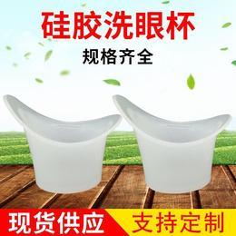 原始点姜汤洗眼杯1对硅胶洗眼液杯 软8ml洗眼杯 带刻度1对2只